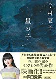 芦田愛菜主演で映画化!芥川賞作家・今村夏子の小説『星の子』を読んだ感想