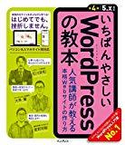 いちばんやさしいWordPressの教本 第4版 5.x対応