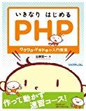 オススメPHP入門本(1)いきなりはじめるPHP~ワクワク・ドキドキの入門教室~