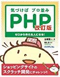 オススメPHP入門本(2)気づけばプロ並みPHP 改訂版--ゼロから作れる人になる!