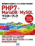 オススメPHP入門本(3)PHP7+MariaDB/MySQLマスターブック