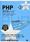 オススメPHP入門本(4)PHP逆引きレシピ 第2版