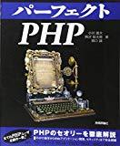 オススメPHP入門本(5)パーフェクトPHP
