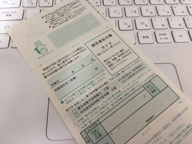 放置してたら罰金!引っ越ししたら、マイナンバー通知カードの住所変更が必要