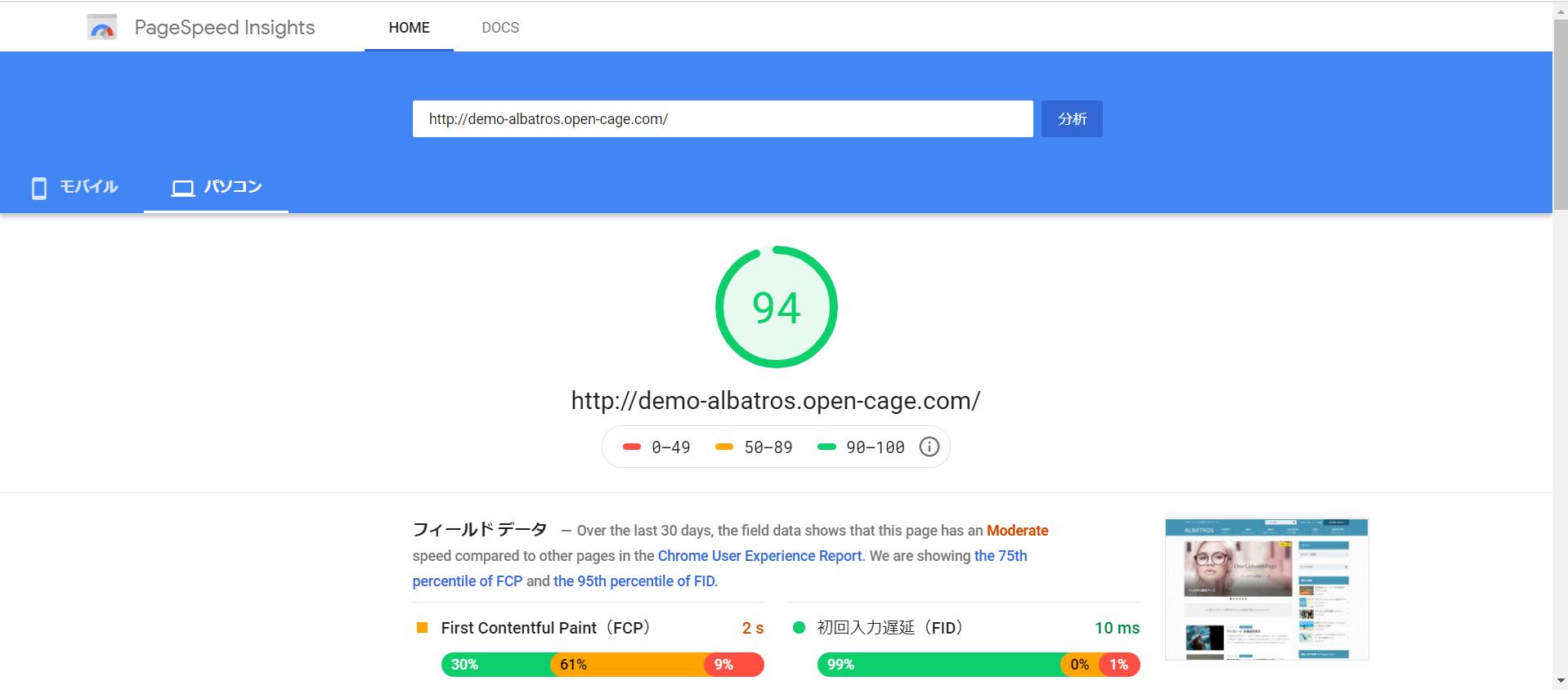 PC結果-アルバトロス-アルバトロス 表示速度で比較!WordPress 無料テーマ 最強決定しました【2020年版】
