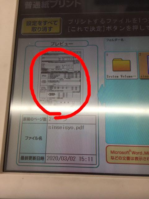 セブンイレブンのコピー機でUSBから印刷する方法-11