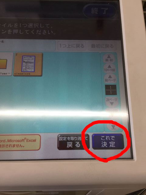セブンイレブンのコピー機でUSBから印刷する方法-12