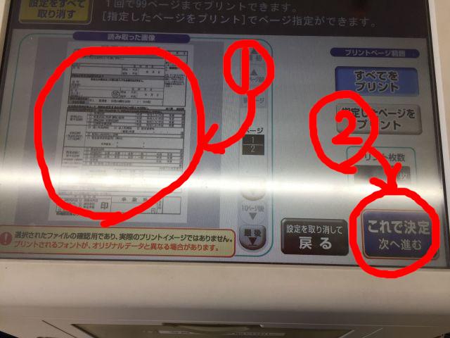 セブンイレブンのコピー機でUSBから印刷する方法-13