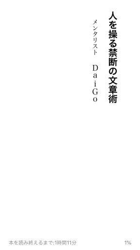 【画像アリ】誰でも簡単!iPhoneのKindle(キンドル)で本の中にメモを書く3ステップ-1