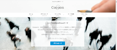 Cocoon(コクーン)-表示速度で比較!WordPress 無料テーマ 最強決定しました【2020年版】