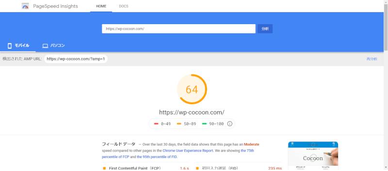 モバイル表示速度-Cocoon(コクーン)-表示速度で比較!WordPress 無料テーマ 最強決定しました【2020年版】