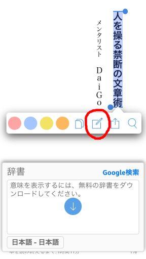 【画像アリ】誰でも簡単!iPhoneのKindle(キンドル)で本の中にメモを書く3ステップ-3