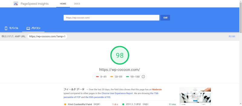 PC表示速度-Cocoon(コクーン)-表示速度で比較!WordPress 無料テーマ 最強決定しました【2020年版】