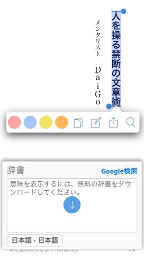 【画像アリ】誰でも簡単!iPhoneのKindle(キンドル)で本の中にメモを書く3ステップ-2
