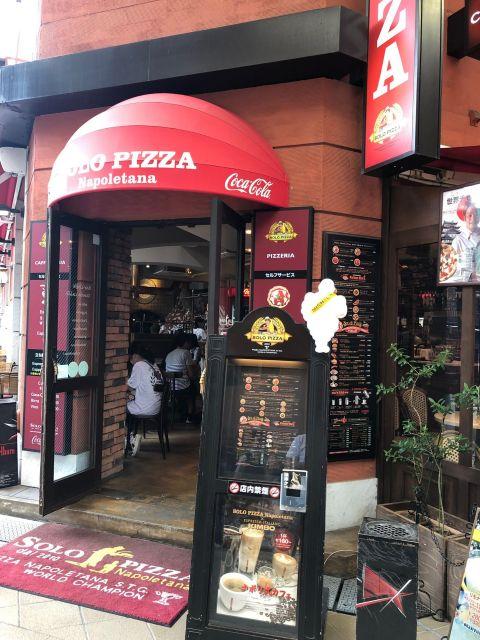 ナポリピッツァ世界チャンピオンのお店「ソロ ピッツァ ナポレターナ ダ ピッコロ 大須本店」