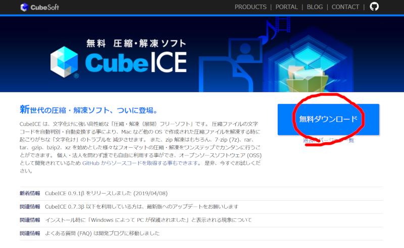 CubeICE(キューブアイス)をインストールする手順