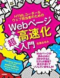 Webページ高速化超入門の本