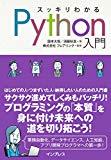 Pythonというプログラミング言語の基本的な使い方を覚える