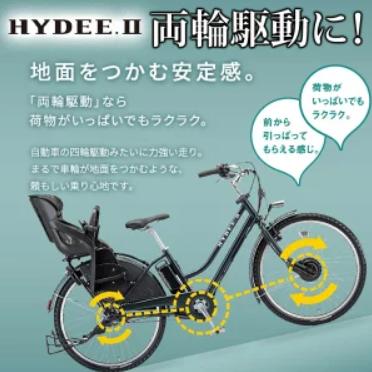 子供乗せ電動自転車「ハイディー2」