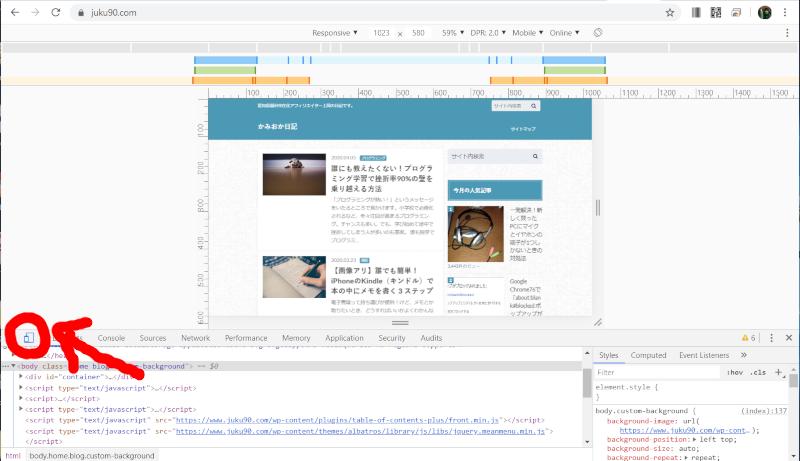 Chromeの標準機能だけでWEBサイトの全画面スクショを画像保存する方法-2