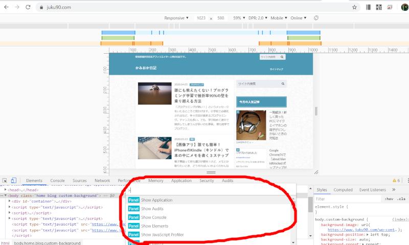 Chromeの標準機能だけでWEBサイトの全画面スクショを画像保存する方法-4