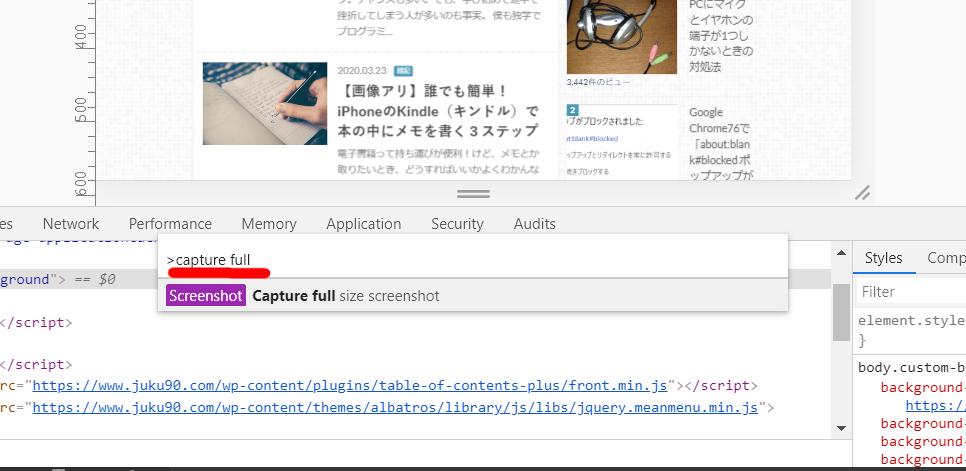Chromeの標準機能だけでWEBサイトの全画面スクショを画像保存する方法-5