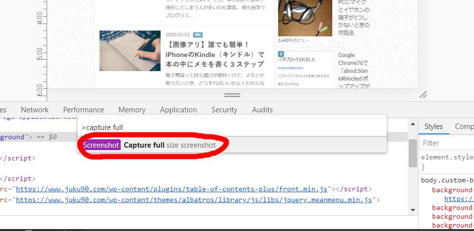 Chromeの標準機能だけでWEBサイトの全画面スクショを画像保存する方法-6