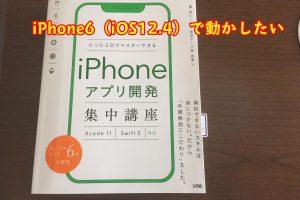 「iPhoneアプリ開発集中講座」で作ったアプリをiPhone6実機(iOS12.4)で動かす方法