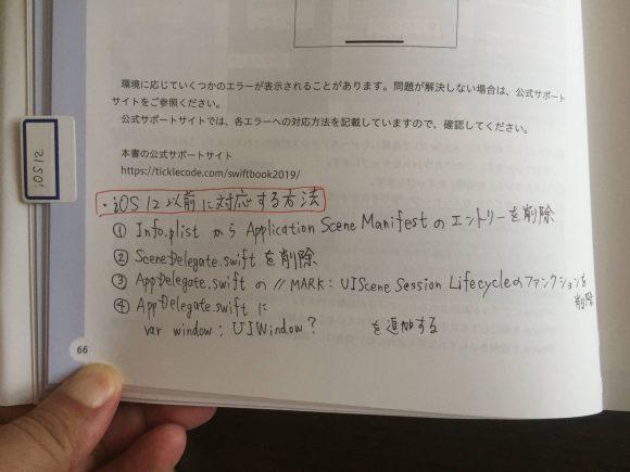 「iPhoneアプリ開発集中講座」で作ったアプリをiPhone6実機(iOS12.4)で動かす方法を本に直接書き込み