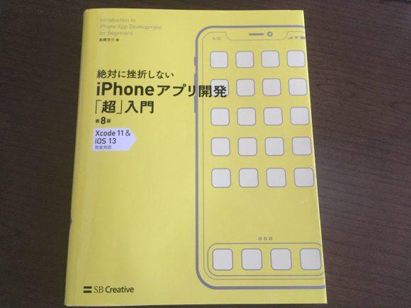 絶対に挫折しないiPhoneアプリ開発「超」入門 第8版