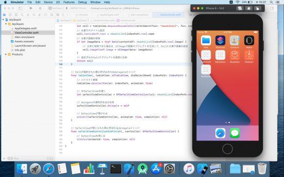 iPhone6でコンパイルはできないけど、シミュレーターで動かすことはできる