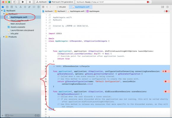 (3)AppDelegate.swift の下の方の記述を削除