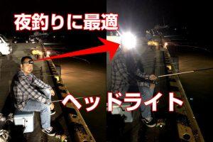使ってみて最高だった日本製の夜釣りヘッドライト