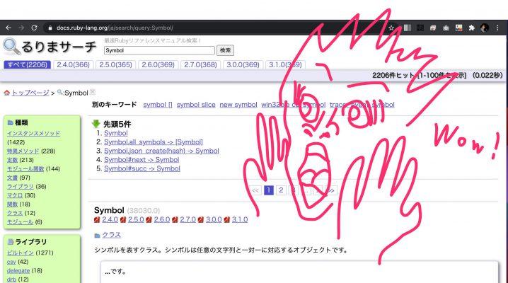 【ruby学習に便利】Chromeのアドレスバーからるりま検索できるように設定-8