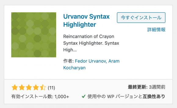 Urvanov Syntax Highlighter