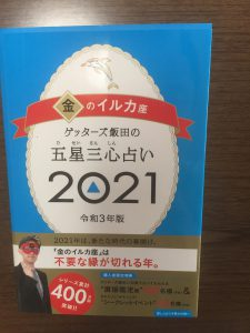 ゲッターズ飯田の占い本