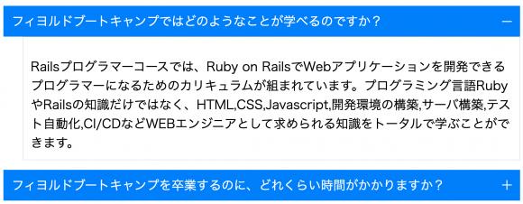 HTML/CSS/JSアコーディオン−2
