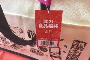 【カルディ福袋】KALDI 2021年食品福袋を買って開封しました。