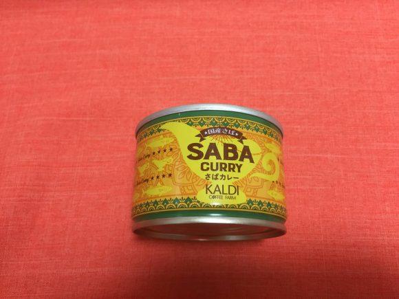 【カルディ福袋】KALDI 2021年食品福袋を買って開封しました。13