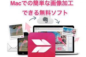 macでスクショ画像のちょっとした加工に最適な無料ソフト