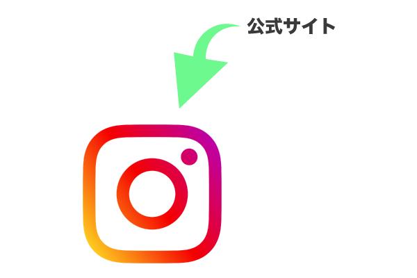 2021年版インスタロゴを公式サイトからダウンロードする方法