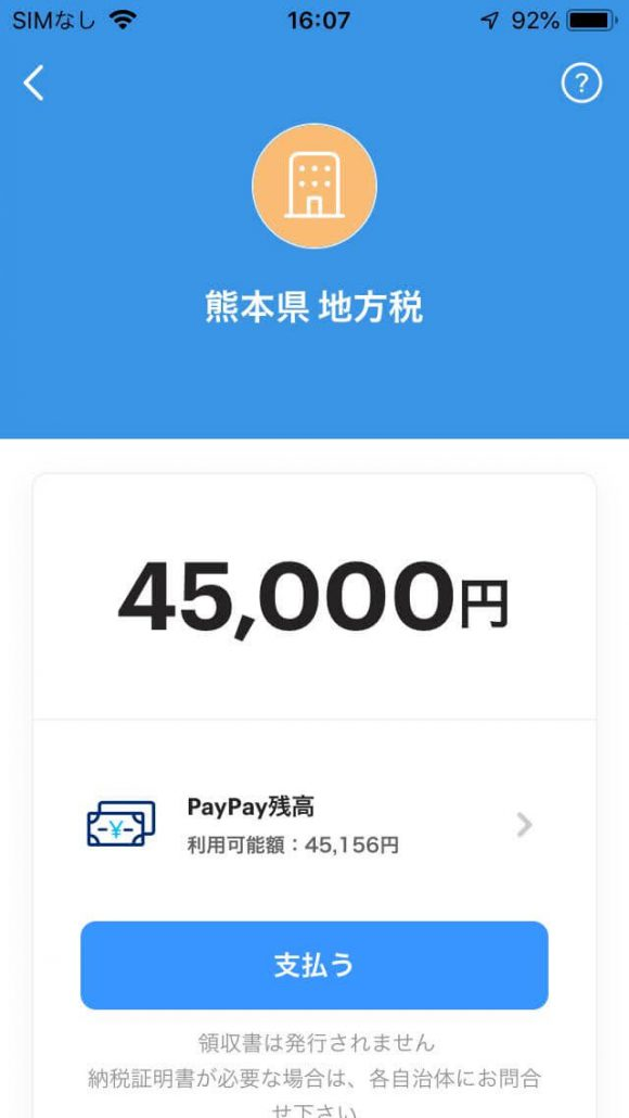 PayPay決済画面
