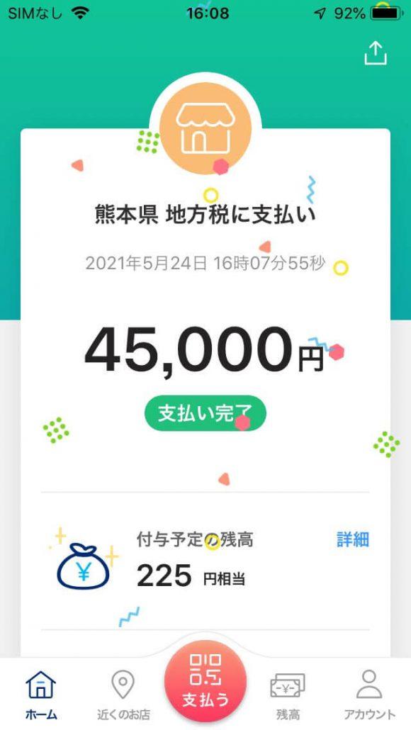 PayPay決済画面(自動車税)