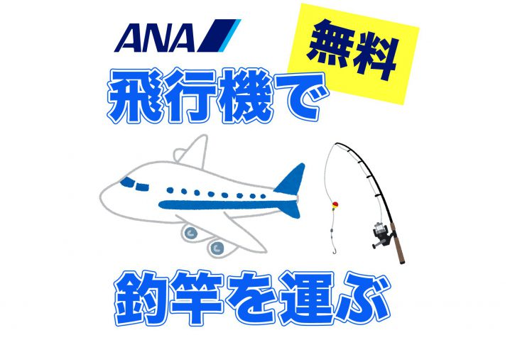 ANAの飛行機で釣竿を運ぶ