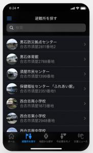 合志市避難所マップの写真を入れた一覧画面