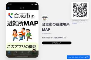 合志市避難所MAP