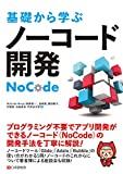 基礎から学ぶ ノーコード開発